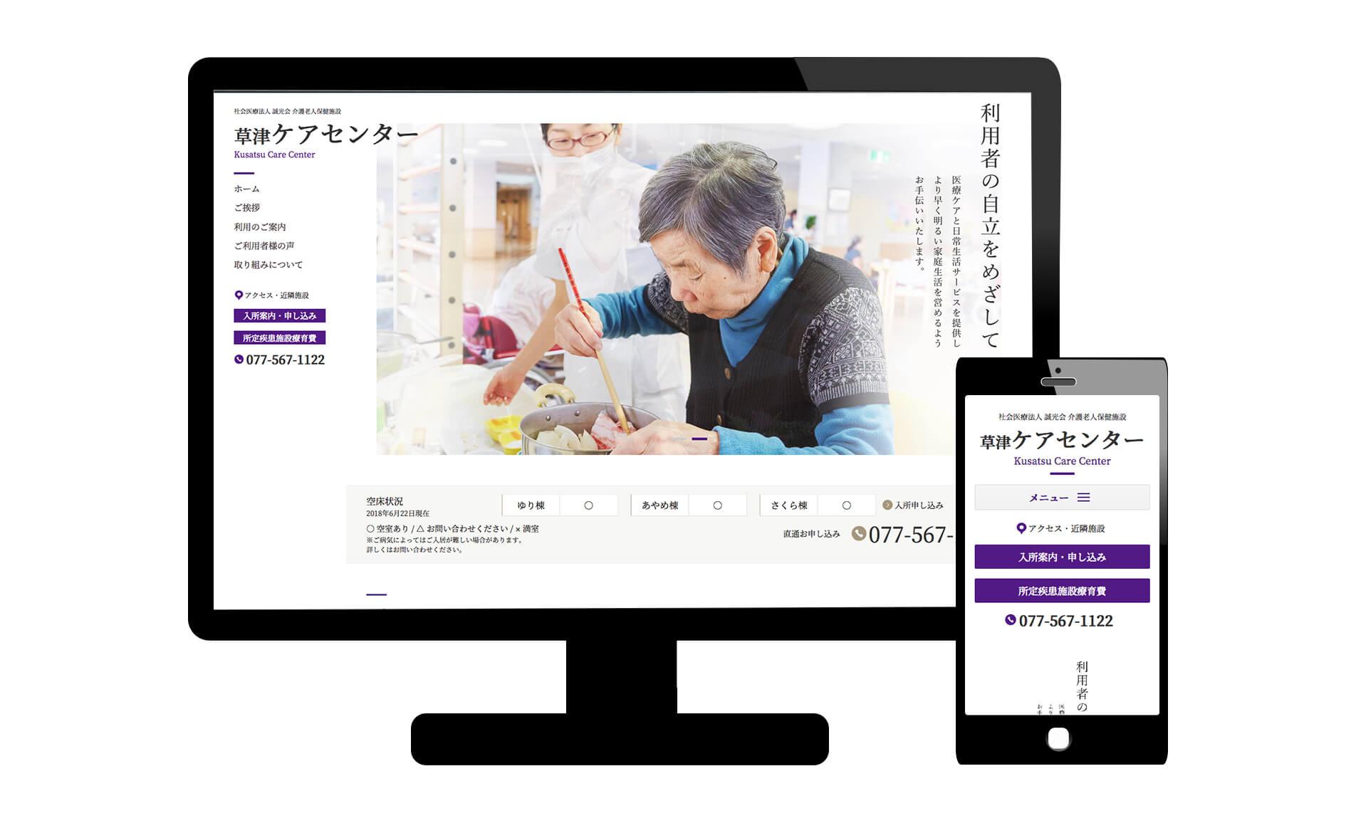 草津ケアセンターのウェブサイトをリニューアルオープンしました!