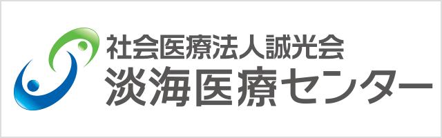 淡海医療センター