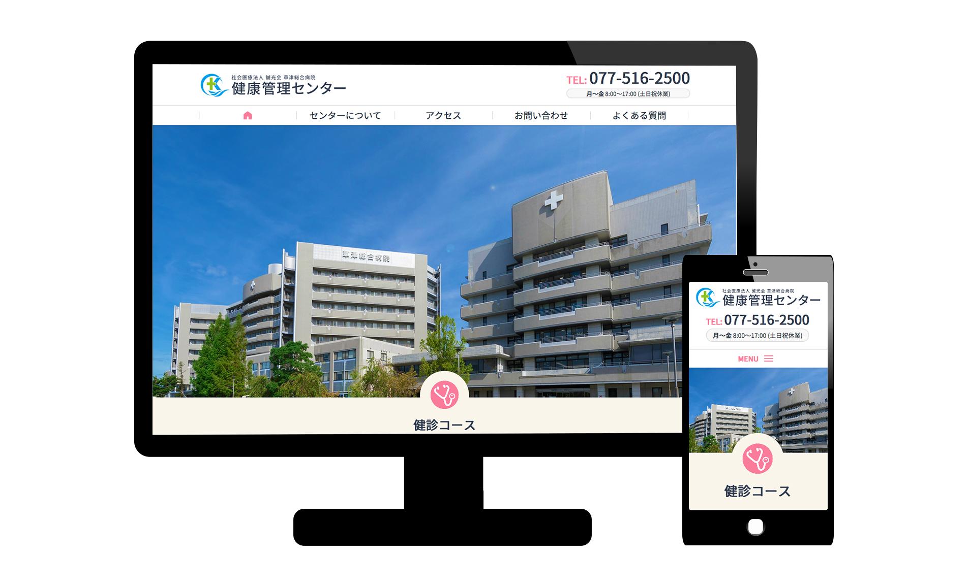 草津総合病院 健康管理センターのウェブサイトをオープンしました!