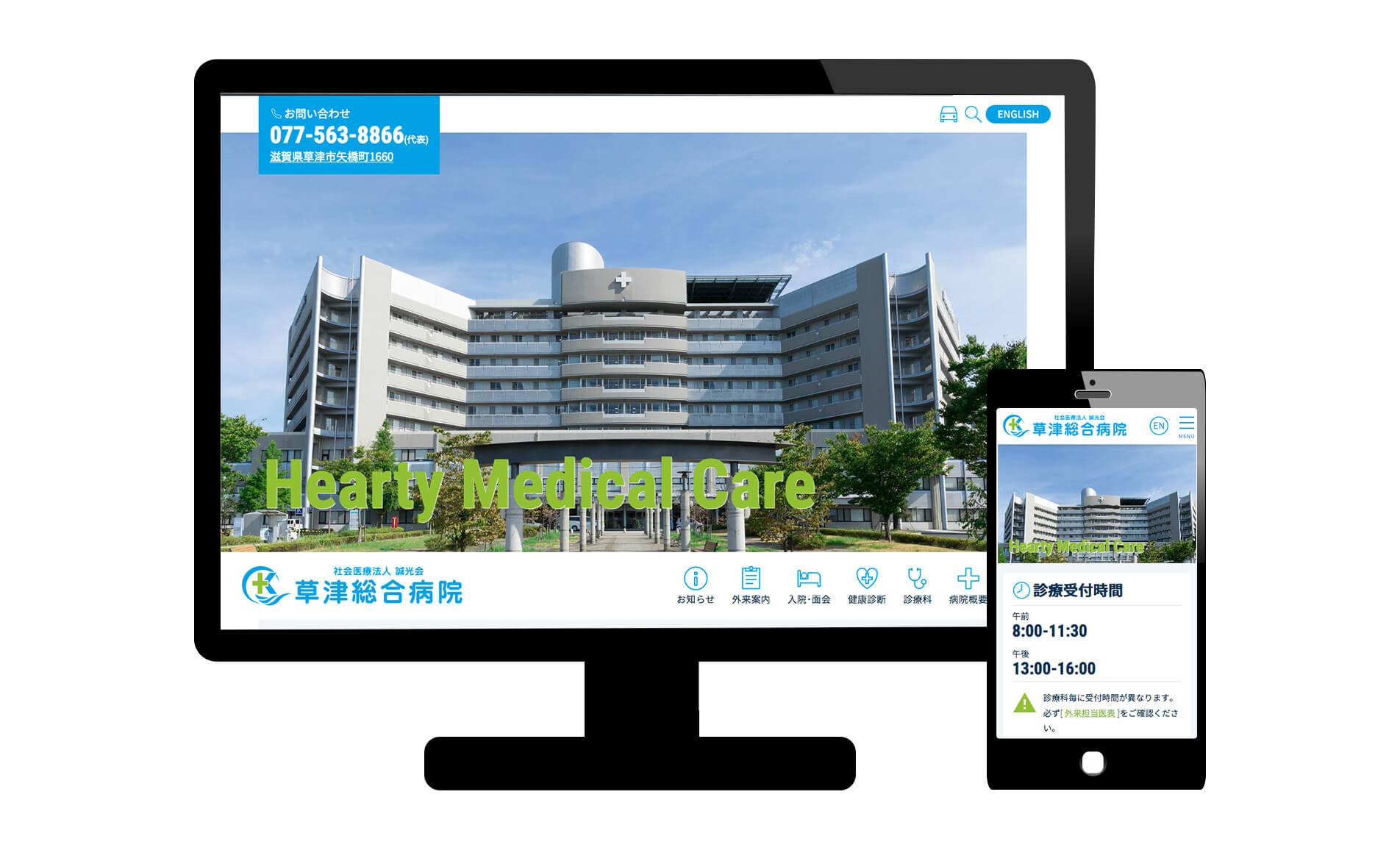 草津総合病院のウェブサイトをリニュアルオープンしました!