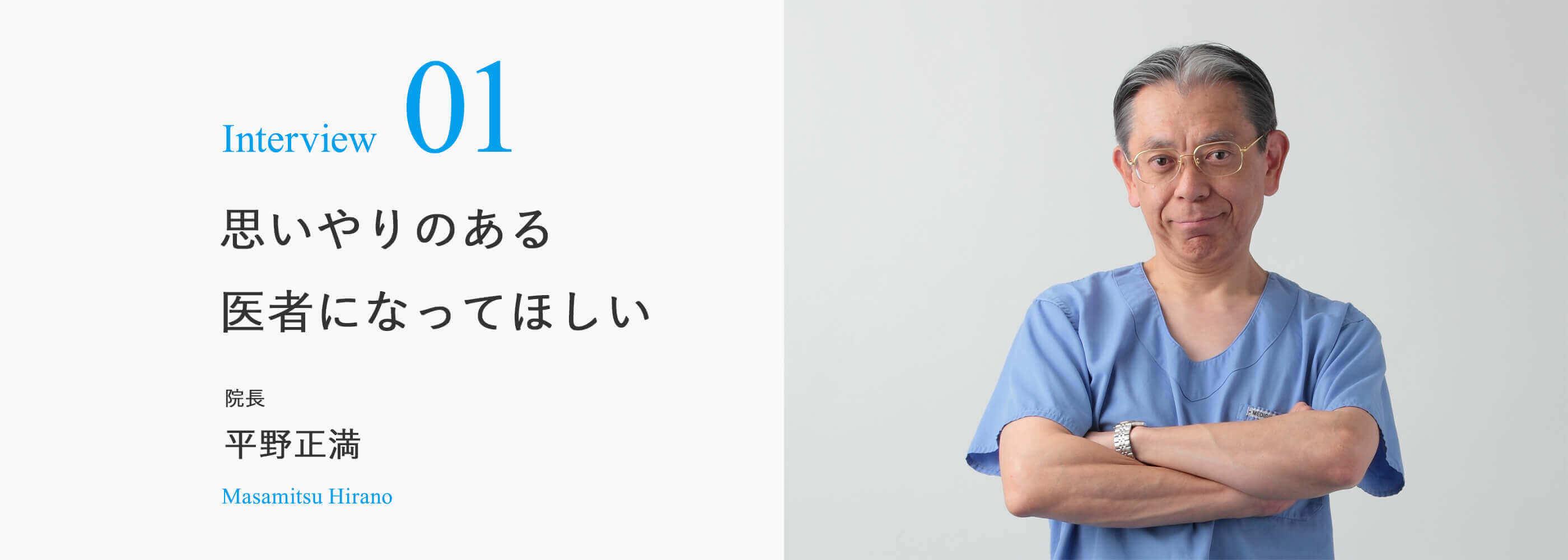 Interview 01 思いやりのある医者になってほしい 院長 平野正満