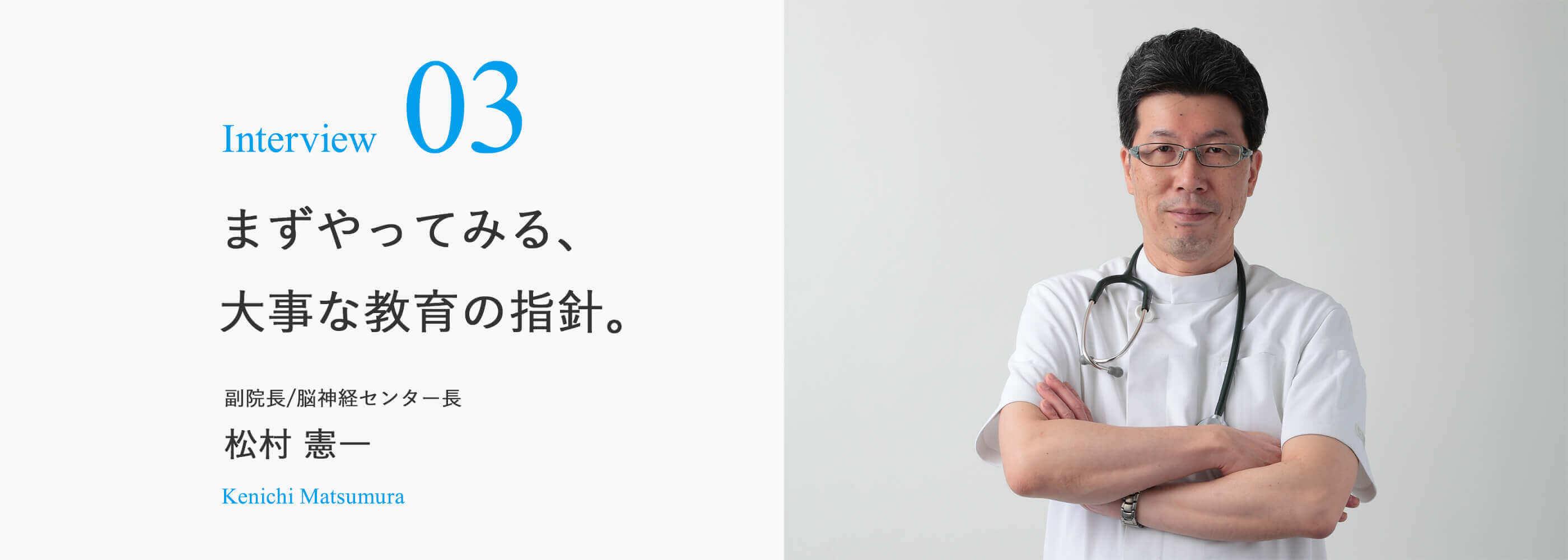 Interview 03 まずやってみる、大事な教育の指針。副院長/脳神経センター長 松村 憲一