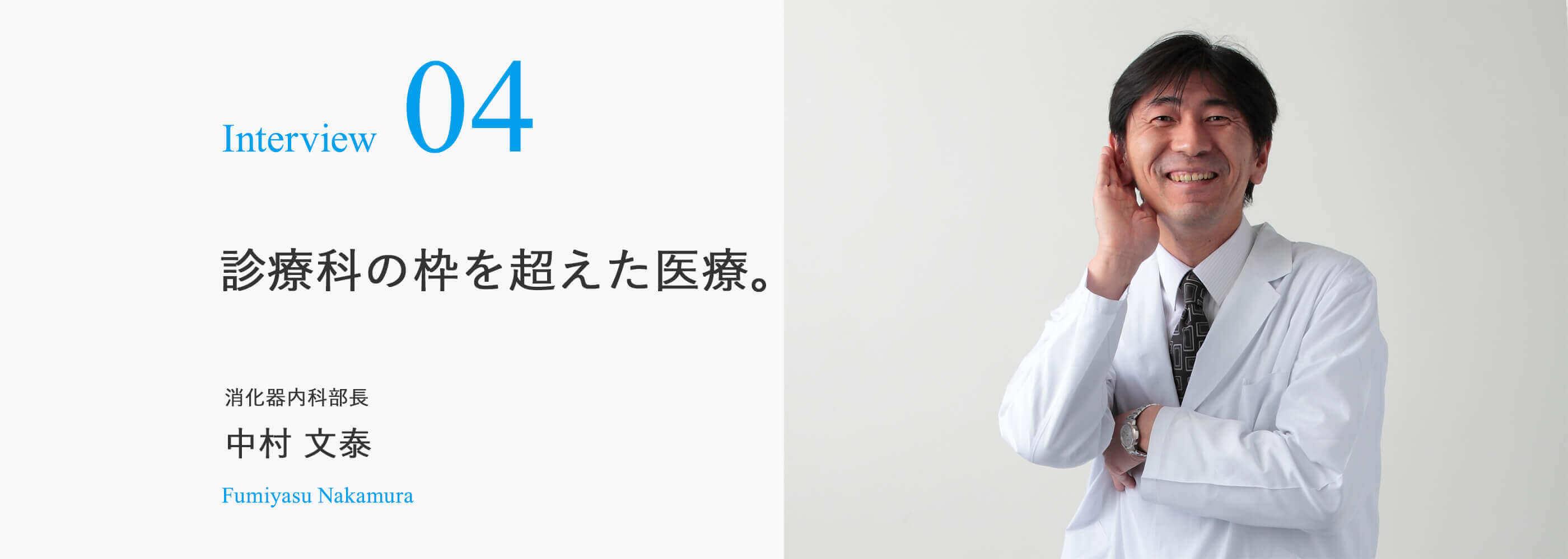 Interview 04 診療科の枠を超えた医療。消化器内科部長 中村 文泰