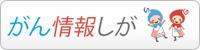 がん情報滋賀/滋賀県